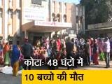 Video : राजस्थान के कोटा में 24 दिनों में 70 बच्चों की मौत हो चुकी है