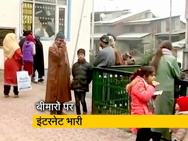 Videos : कश्मीर घाटी में इंटरनेट बंद होने से बढ़ी मरीजों की मुश्किल