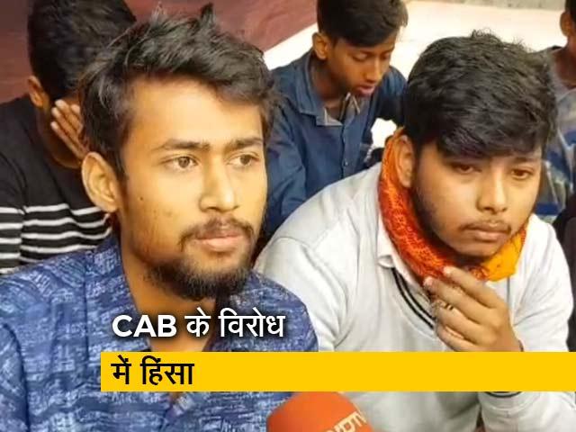 Video : CAB: ऑल असम स्टूडेंट्स यूनियन ने आज फिर बुलाई बैठक