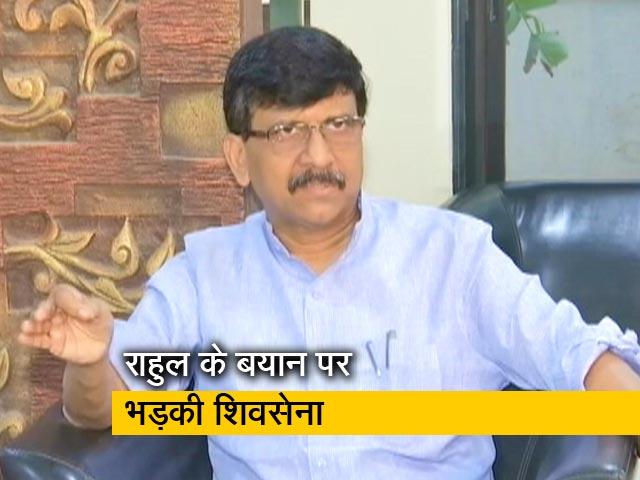 Videos : राहुल गांधी के बयान पर शिवसेना हुई नाराज, कहा- वीर सावरकर का अपमान न करें