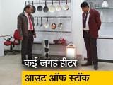 Videos : दिल्ली-एनसीआर में कड़ाके की ठंड ने हीटर की मांग बढ़ाई