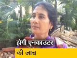 Video : एनकाउंटर की जांच के लिए हैदराबाद पहुंची मानवाधिकार आयोग की टीम