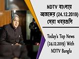 Video: NDTV বাংলায়  আজকের (24.12.2019)  সেরা খবরগুলি