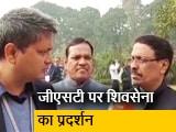 Video : शिवेसना सांसद विनायक राउत ने बोले- GST से हुए नुकसान की भरपाई करे सरकार