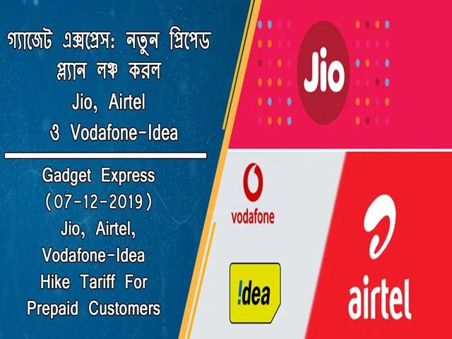 Video : গ্যাজেট এক্সপ্রেস: নতুন প্রিপেড প্ল্যান লঞ্চ করল Jio, Airtel ও Vodafone-Idea