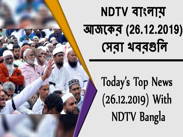 Video : NDTV বাংলায়  আজকের (26.12.2019)  সেরা খবরগুলি