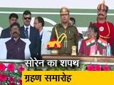 Video : झारखंड के 11वें मुख्यमंत्री बने हेमंत सोरेन