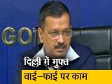 Video : कैमरे और वाई-फाई नेटवर्क के मेंटेनेंस की जिम्मेदारी हमारी: CM अरविंद केजरीवाल