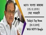 Video : NDTV বাংলায় আজকের (05.12.2019) সেরা খবরগুলি