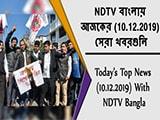 Video : NDTV বাংলায়  আজকের (10.12.2019)  সেরা খবরগুলি
