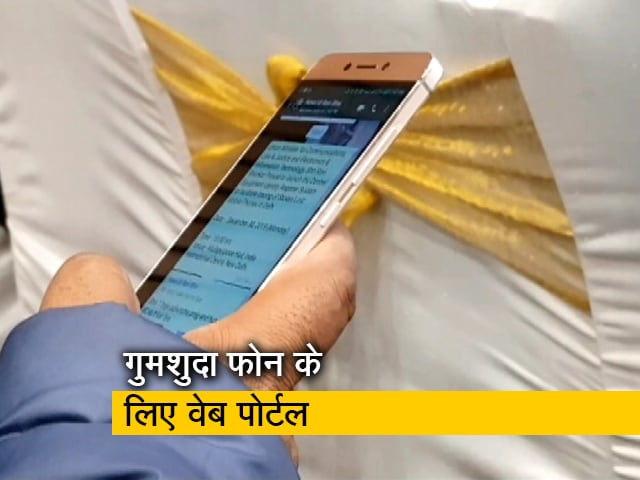 Videos : केंद्र सरकार ने तैयार किया वेब पोर्टल, चोरी हुए फोन की जानकारी देने पर हो जाएगा बेकार