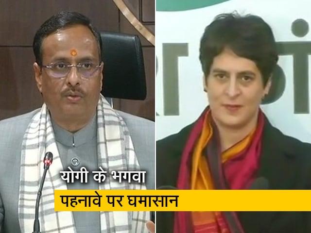 Videos : प्रियंका गांधी के वार पर यूपी के डिप्टी सीएम दिनेश शर्मा का पलटवार