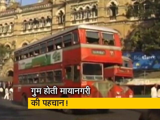Videos : मुंबई में डबल डेकर बस हटाने के फ़ैसले से लोग नाख़ुश