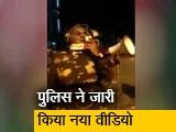 Video : जामिया हिंसा: वीडियो में छात्रों से पत्थर न फेंकने की अपील करती दिल्ली पुलिस