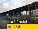 Video : रवीश कुमार का प्राइम टाइम: बुंदेलखंड में बनी अनाज मंडियों का हाल