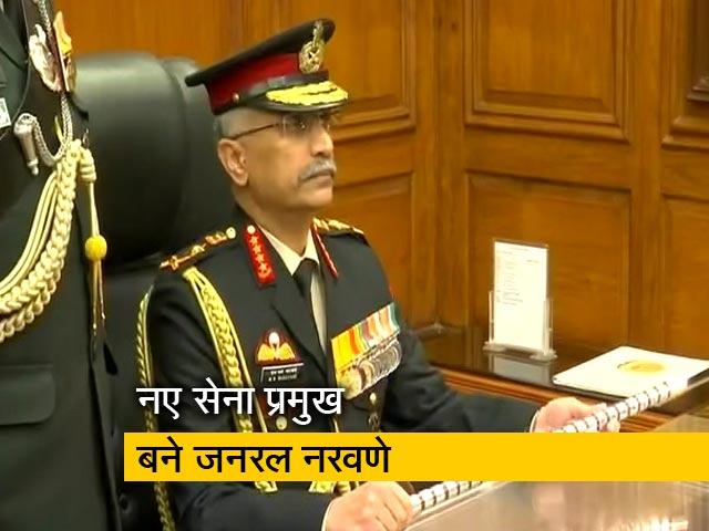 Video : जनरल मनोज मुकुंद नरवणे ने नये सेना प्रमुख का कार्यभार संभाला