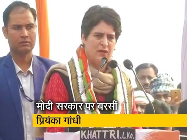 Videos : देश झूठ से ऊब चुका है और आपको पहचान रहा है: प्रियंका गांधी