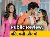 Video : Pati Patni Aur Woh Public Review | जानें कैसी है Kartik Aaryan, Ananya Panday और Bhumi Pednekar की फिल्म