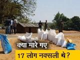 Video : रवीश कुमार का प्राइम टाइम: सारकेगुड़ा फ़र्ज़ी मुठभेड़ पर न्यायिक जांच रिपोर्ट