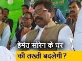 Videos : Jharkhand Results 2019: नेता प्रतिपक्ष हेमंत सोरेन के घर के बाहर नहीं है ज्यादा चहल-पहल