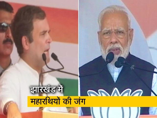 Video : झारखंड में पीएम मोदी और राहुल गांधी की चुनावी रैलियां