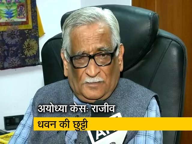 Videos : Ayodhya Case: जमीयत उलेमा-ए-हिंद ने केस से हटाया