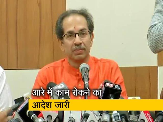 Video : सिटी सेंटर: मुख्यमंत्री उद्धव ठाकरे ने दिए आरे मेट्रो कार शेड का काम रोकने के आदेश