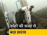 Videos : कोहरा बना काल, नहर में कार गिरने से 6 की मौत