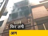 Video : जिस इमारत में आग ने लील लीं 43 जिंदगियां, वहां आज फिर लगी आग