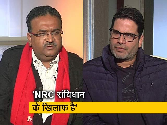 Videos : NDTV Exclusive: प्रशांत किशोर बोले- राज्य न चाहें तो NRC संभव नहीं