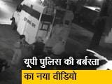 Video : AMU के हॉस्टल में घुस कर यूपी पुलिस ने छात्रों को पीटा, सामने आया वीडियो