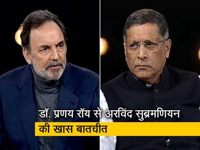 Videos : NDTV Exclusive: अर्थव्यवस्था की यह सुस्ती मामूली नहीं- अरविंद सुब्रमणियन