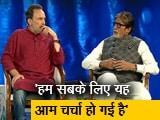 Video : पहली दफा स्वच्छता के बारे में बात हो रही है: अमिताभ बच्चन