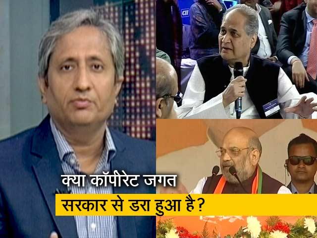 Video : रवीश कुमार का प्राइम टाइम : राहुल बजाज के बयान पर उद्योग जगत चुप क्यों?