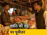 Video : असम: पूर्वोत्तर में बेहतर होते हालात, गुवाहाटी में बाजार खुले