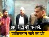 Video : मेरठ के SP सिटी की प्रदर्शनकारियों को धमकी, कहा- पाकिस्तान चले जाओ