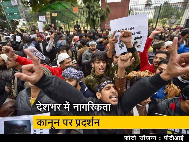 Videos : नागरिकता कानून के विरोध में देश के कई शहरों में बंद और प्रदर्शन