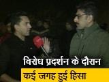Video: खबरों की खबर: दिल्ली समेत देश भर में CAA को लेकर प्रदर्शन