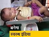 Video: NDTV-डेटॉल बनेगा स्वस्थ इंडिया अभियान: बच्चों को कुपोषण से इस तरह बचाएं