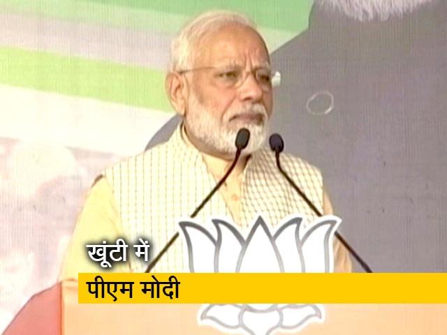 Video : Jharkhand Assembly Election: पीएम मोदी ने खूंटी में चुनावी रैली को संबोधित किया