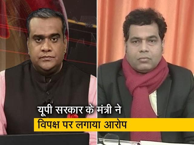 Video : यूपी में हिंसा के पीछे विपक्ष का हाथ: मंत्री श्रीकांत शर्मा