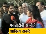 Video : महाराष्ट्र सरकार में मंत्री पद की शपथ लेने के बाद आदित्य ठाकरे ने NDTV से की खास बातचीत