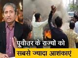 Video : रवीश कुमार का प्राइम टाइम : नागरिकता बिल से असम में ग़ुस्सा क्यों है?