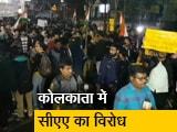 Video : CAA के खिलाफ कोलकाता में बड़ी तादाद में सड़क पर प्रदर्शनकारी