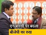 Video : बीजेपी ने कहा कि झारखंड चुनाव में NRC और CAA कोई मुद्दा नहीं