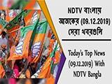 Video : NDTV বাংলায়  আজকের (09.12.2019)  সেরা খবরগুলি