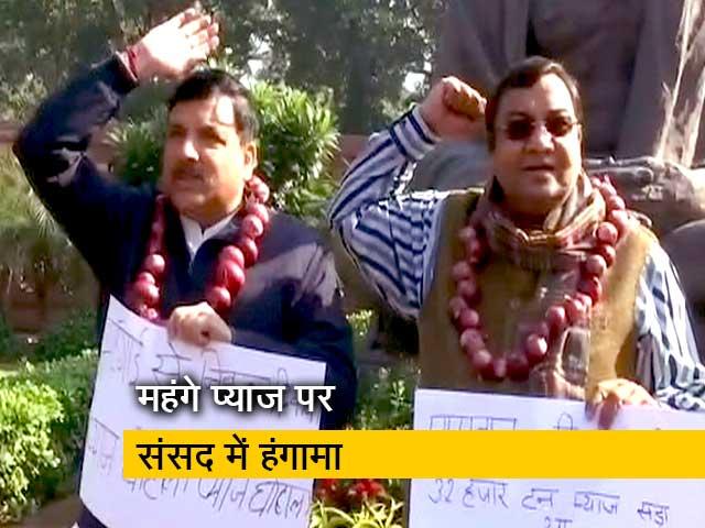 Videos : प्याज की बढ़ती कीमत के खिलाफ AAP सांसदों ने किया प्रदर्शन