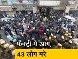 Video : दिल्ली में अनाज मंडी के पास फैक्टरी में आग से अब तक 43 मजदूरों की मौत