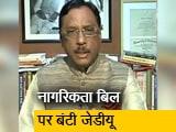Video : CAB: प्रशांत किशोर के बाद अब पवन वर्मा भी नीतीश कुमार के फैसले से खुश नहीं