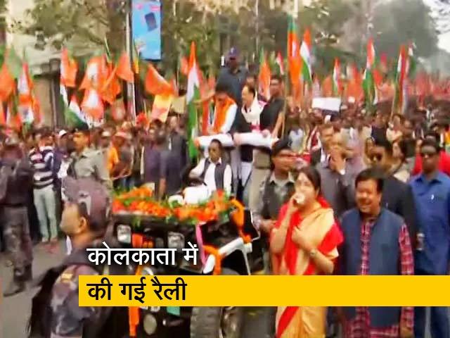 Videos : सीएए के समर्थन में बीजेपी की रैली